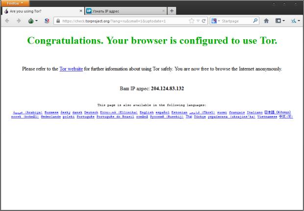 Работа тор браузера hydra2web тор браузер официальный сайт скачать бесплатно на русском через торрент hydra2web